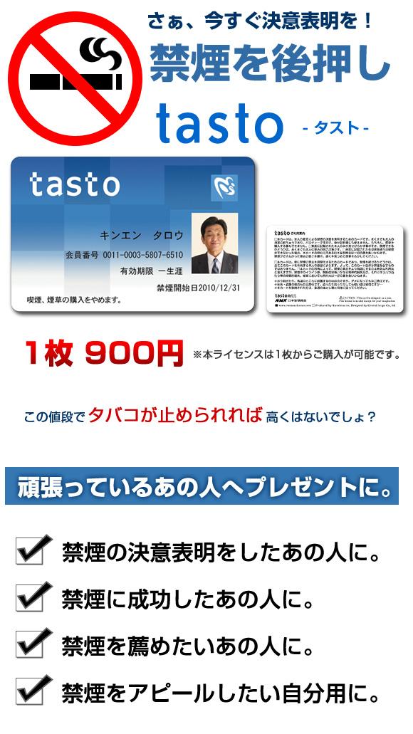 tasto(タスト)